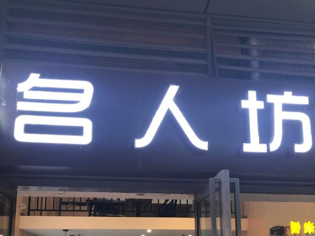 名人坊美发造型(名人坊阳光100店)