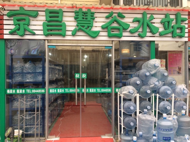 京昌慧谷水站(乐百氏朱辛庄店)