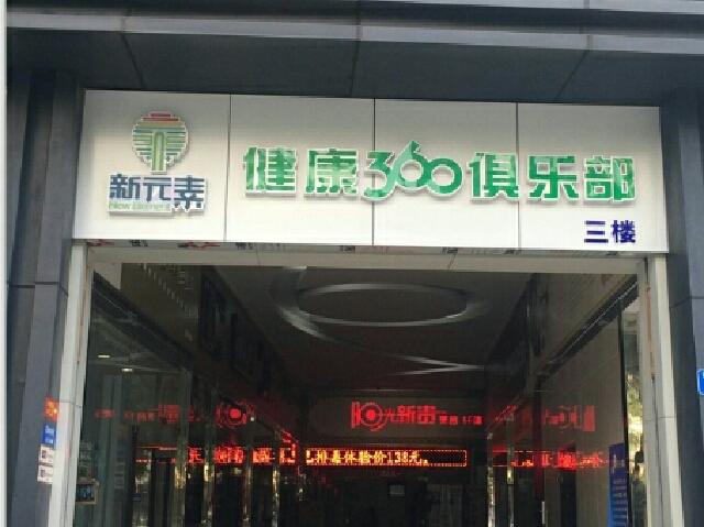 新元素健康360俱乐部(东门北路店)