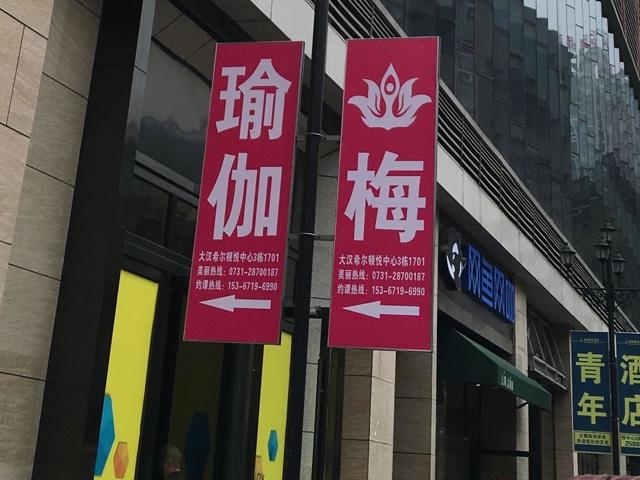 梅瑜伽会所(大汉希尔顿店)