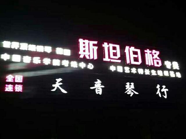 天音琴行(南城中信凯旋国际店)