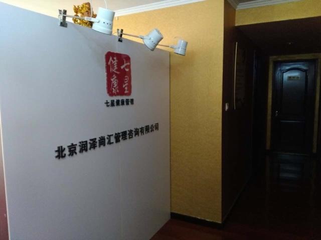 七星健康管理产后恢复(珠江帝景店)