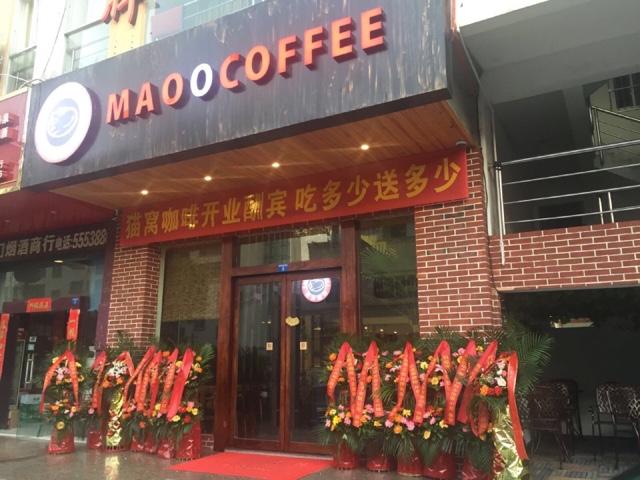 猫窝咖啡(南湖广场店)