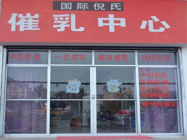 国际倪氏催乳中心(北京店)