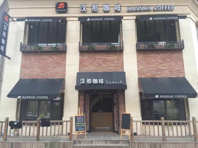汉那咖啡(长白岛和平一校店)