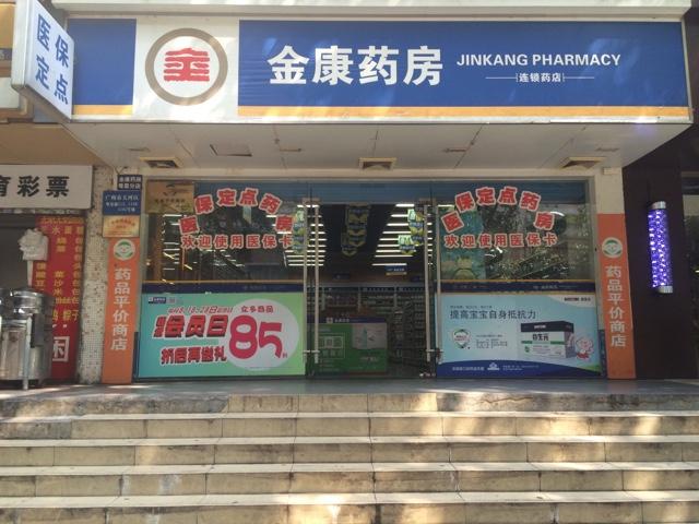 金康药房(长洲利维康大药店)