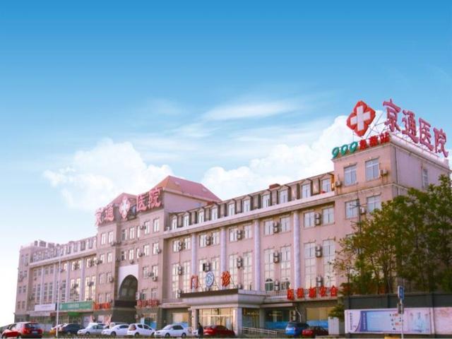 北京京通口腔医院