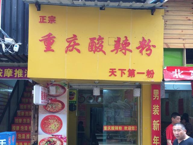红棉坊(南门店)