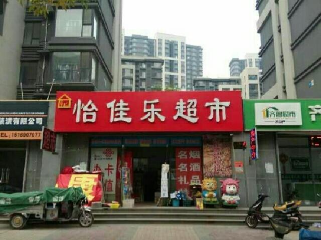 怡佳乐超市