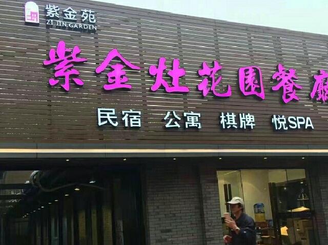紫金灶花园餐厅