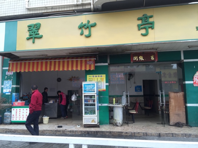 翠竹亭(兴围店)
