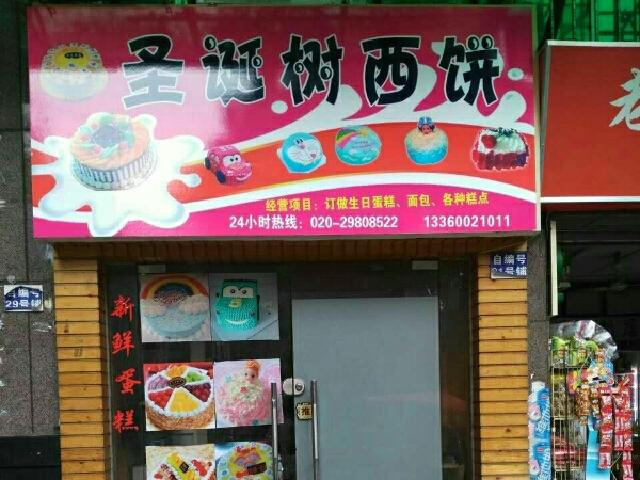 圣旦树西饼(龙津中路店)
