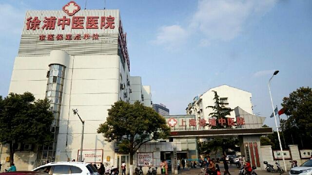 上海徐浦中医医院