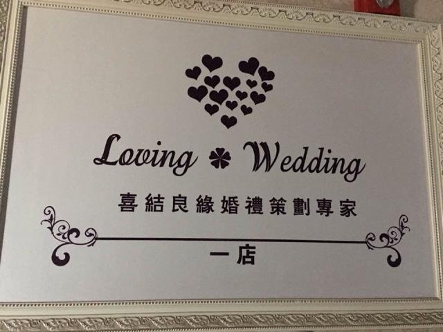 喜结良缘婚礼策划