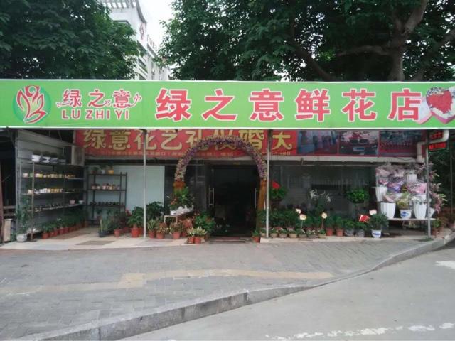 绿之意鲜花店(广州店)
