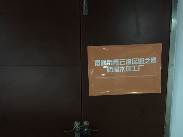 湘之景防腐木