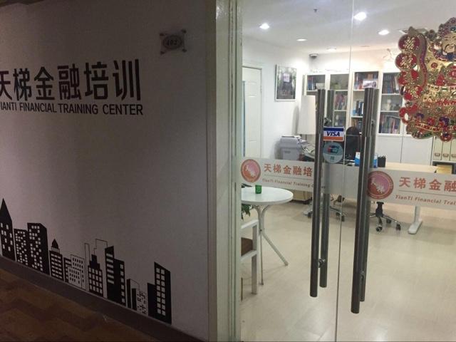 天梯金融培训