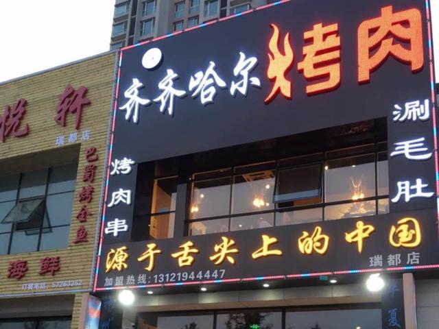 齐齐哈尔烤肉(瑞都店)