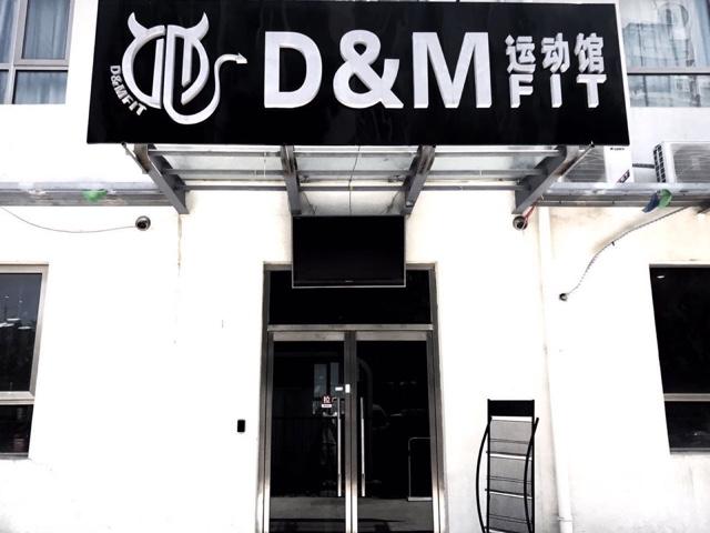 D&MFIT健身馆