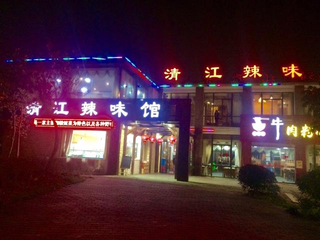 清江辣味馆