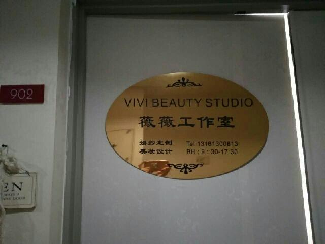 薇薇美妆美睫工作室