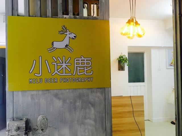 广州小迷鹿儿童摄影(体育东路店)