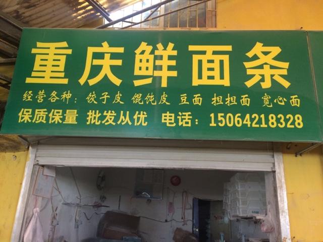 你好,我想开一家重庆鲜面条店,但是不知道他的配方,能