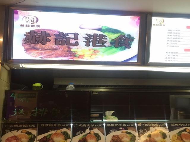 赫记港食(联创大厦店)