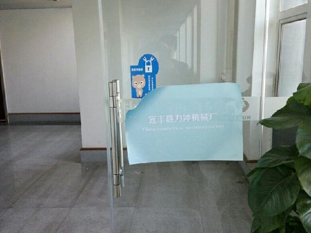 宜丰县力冲机械厂