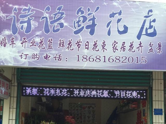诗语鲜花店