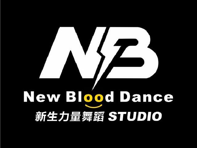 西安NB舞蹈工作室