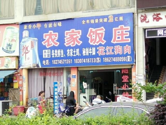 农家饭庄(河东店)