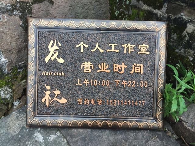 发型公社美发会所(珠江摩尔店)