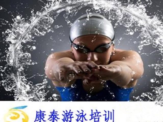 康泰游泳培训班(建国门店)