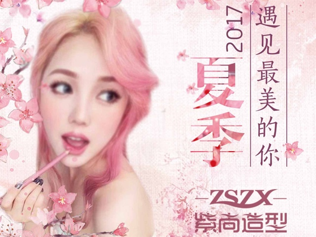 紫尚造型(西丽大学城店)