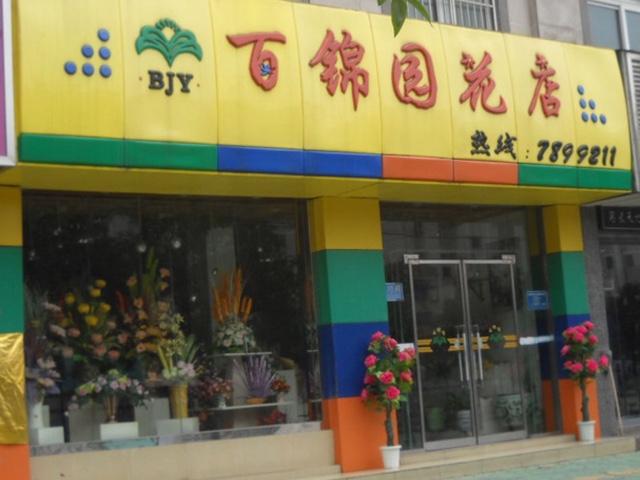 百锦园花店