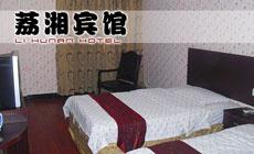 广州荔湾金旺宾馆