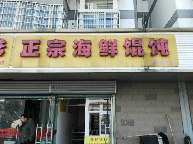 正宗海鲜馄饨(新桥店)