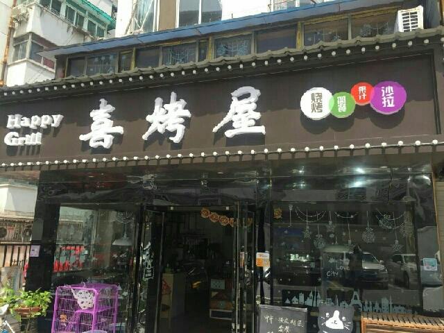 喜烤屋(沙塘园店)