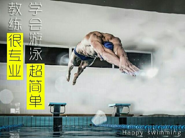 乐游·游泳培训(岳峰店)