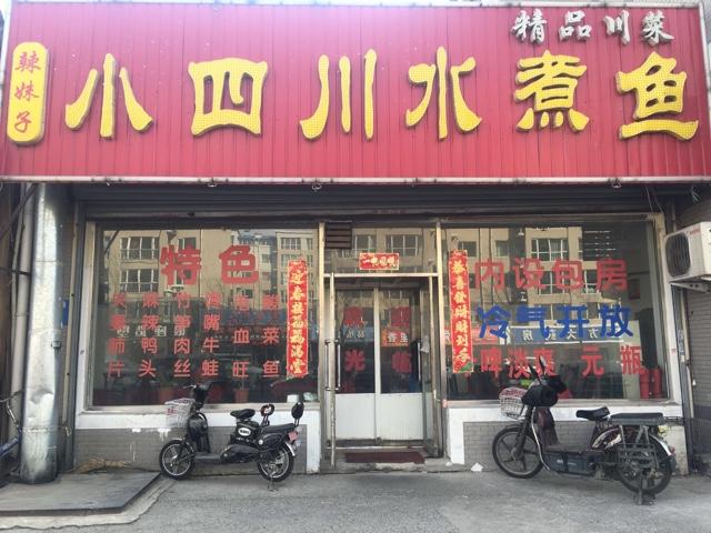 小四川水煮鱼(赤山路店)