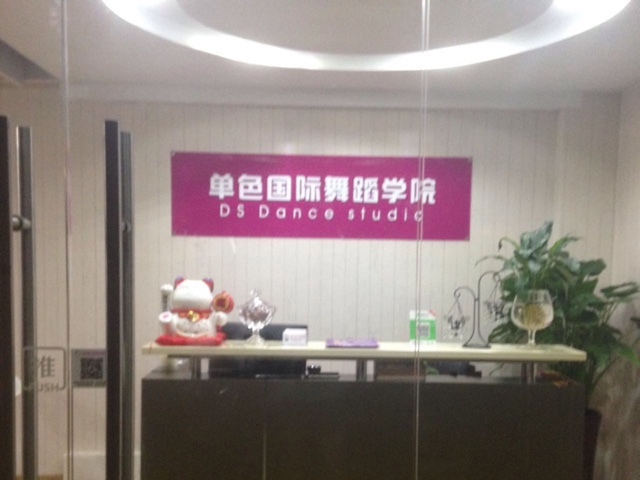单色国际舞蹈学院(南城店)