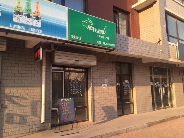 阿牛与仙草(城建学院滨海215店)