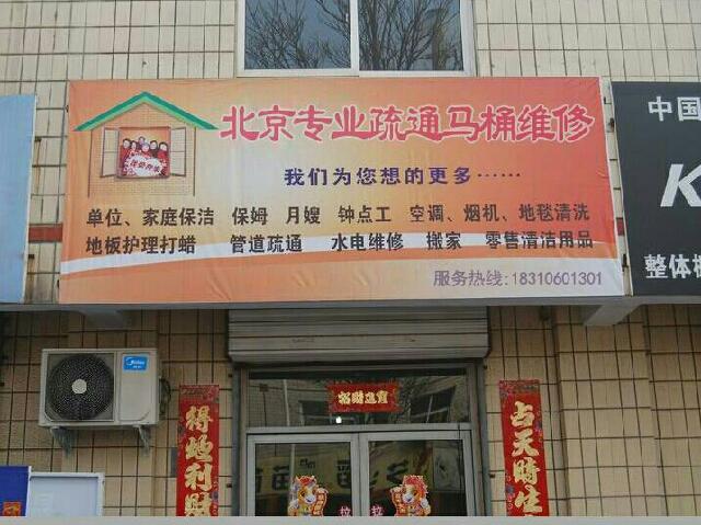 北京专业疏通马桶维修(定慧桥店)