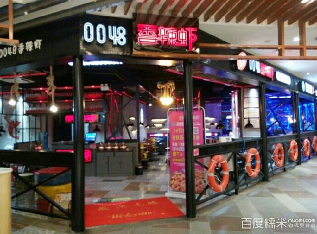 0048香辣虾(八佰伴店)