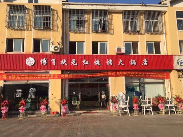博飞状元红烧烤火锅店
