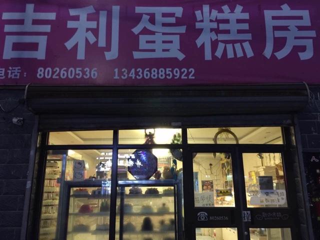 吉利蛋糕房(朱大路店)