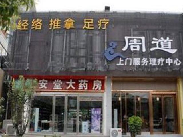 周道上门服务理疗中心(天鹅湖店)