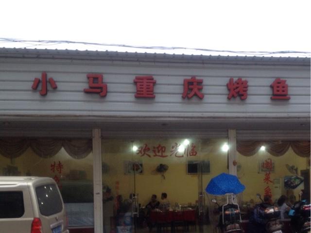 小马重庆烤鱼