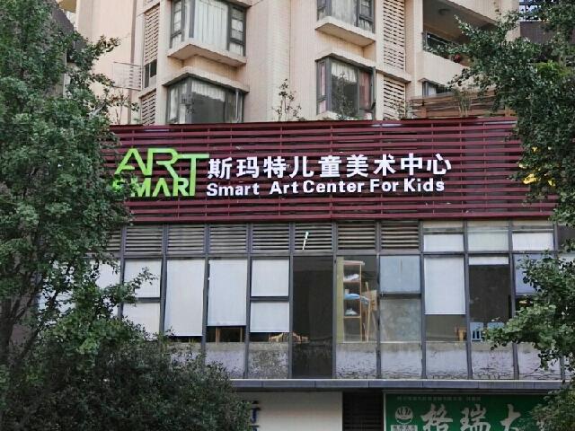斯玛特儿童美术成华中心